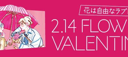 2.14 FLOWER VALENTINE & Try フラワー!モニターキャンペーン
