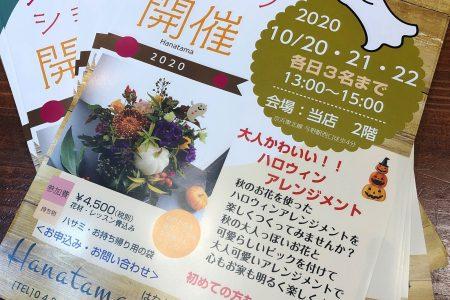 ワークショップのお知らせ「ハロウィン」2020.10